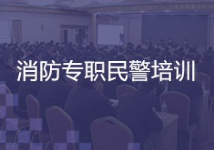 北京专职消防员培训