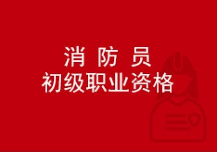 北京消防初级中级培训考证