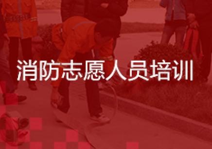 北京消防人员技能操作培训