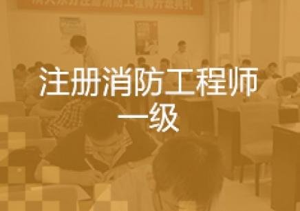 北京2019年一级消防工程师报考条件