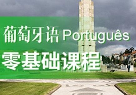无锡葡萄牙语培训