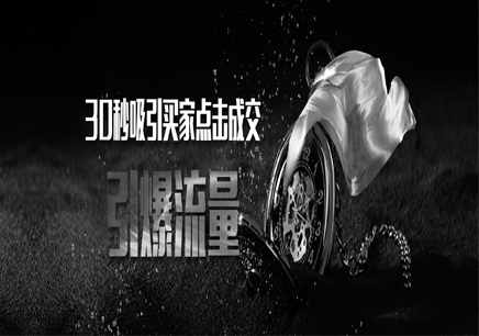 广州电商视觉密训实战班