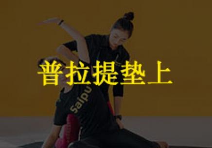 北京私教普拉提课程