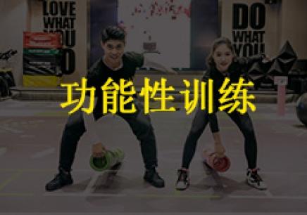 北京健身_功能性课程