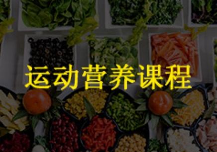 北京赛普运动营养课程