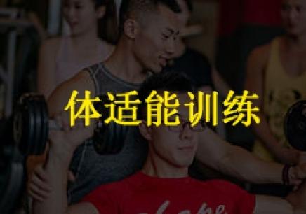 深圳体能训练机构