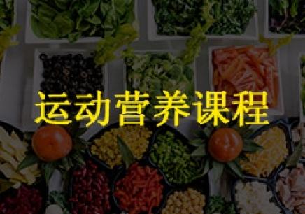 深圳运动营养培训班