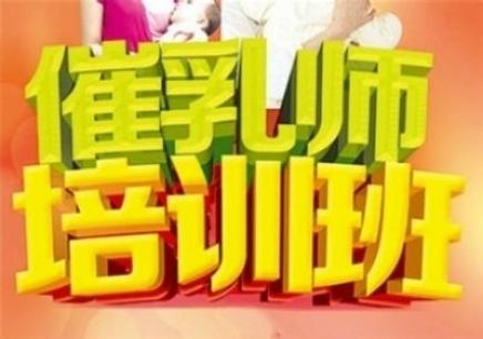 上海催乳师培训班