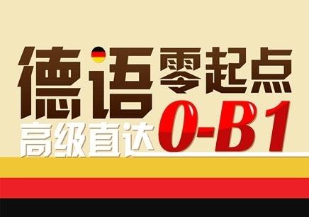 上海德语培训班