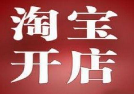 上海淘宝开店学习班