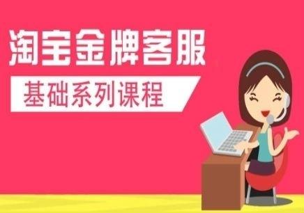 上海淘宝网店客服培训