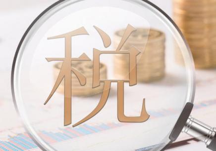 南京纳税筹划师学习班