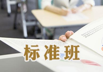 杭州管理会记实战标准班
