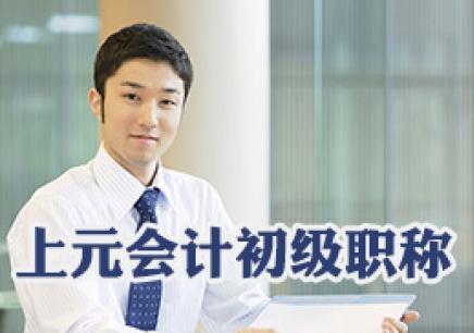 杭州会记初级职称