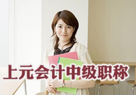 杭州会记中级学习班