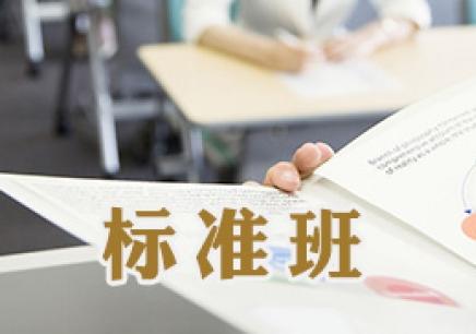 杭州管理会计资格认证标准班
