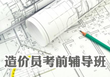 南京土建/装饰造价员考前辅导