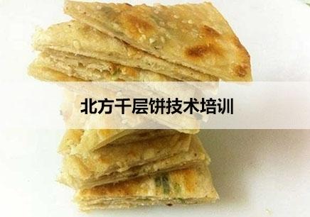 杭州北方千层饼技术培训