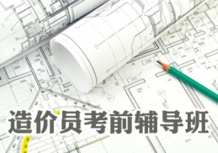 南京安装造价员考前辅导