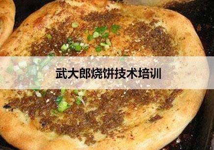 杭州武大郎烧饼技术培训