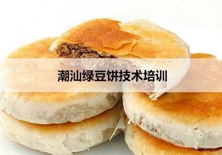 杭州潮汕绿豆饼技术培训