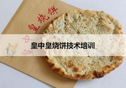 杭州皇中皇烧饼技术培训机构