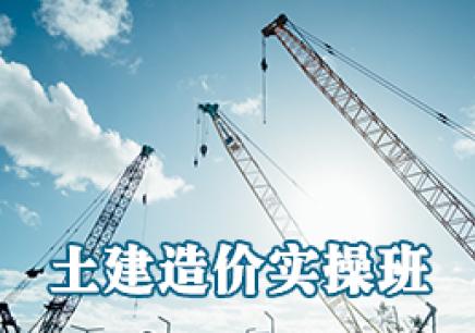 南京土建造价员实操培训