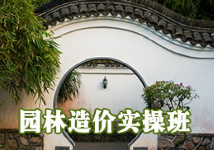 南京园林造价员实操培训