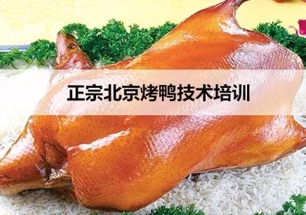 杭州正宗北京烤鸭技术培训