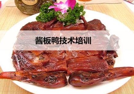 杭州酱板鸭技术培训