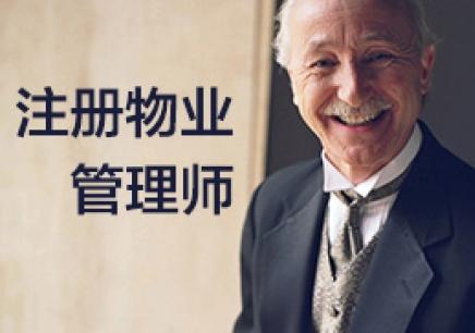 南京注册物业管理师