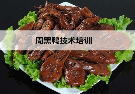 杭州周黑鸭技术培训