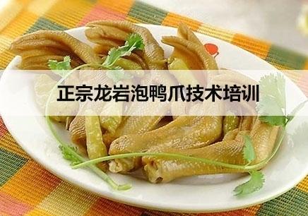 杭州正宗龙岩泡鸭爪技术培训