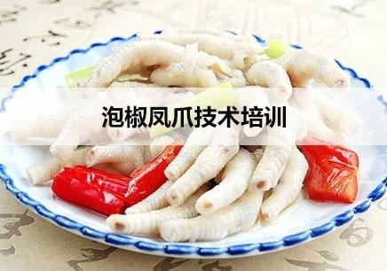 杭州泡椒凤爪技术培训