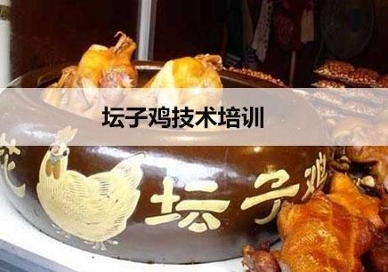 杭州桂花坛子鸡技术培训