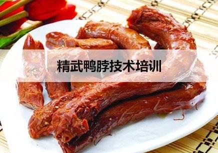 杭州精武鸭脖技术培训