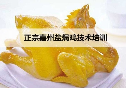 杭州正宗嘉州盐焗鸡技术培训