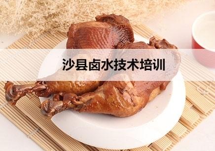 杭州沙县卤水技术培训