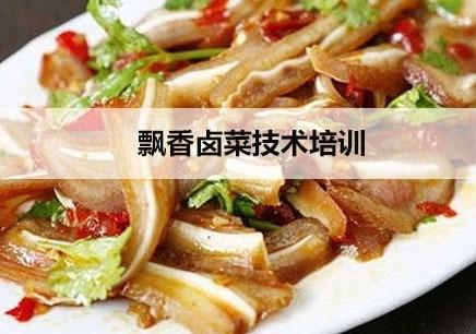 杭州飘香卤菜技术培训