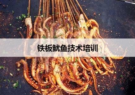 杭州铁板鱿鱼技术培训