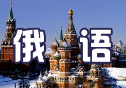 南京俄语培训