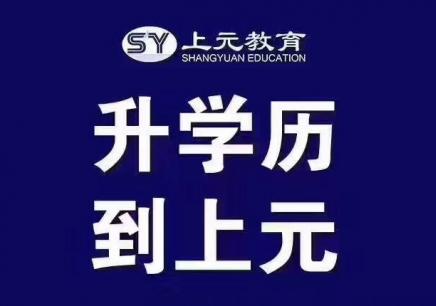 南京大专本科学历提升培训