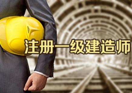 杭州注册一级建造师