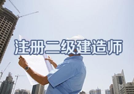 杭州注册二级建造师
