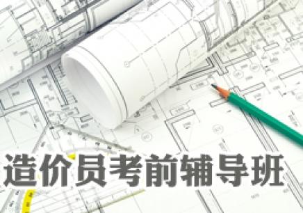造价工程师土建/装饰造价员考前辅导