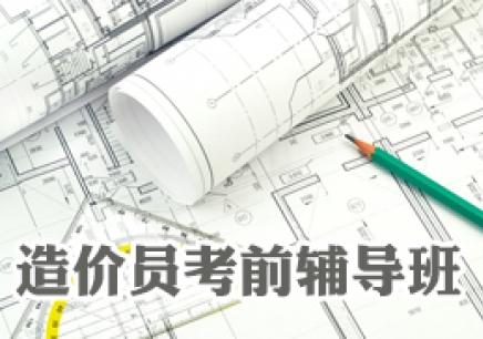杭州市政造价员考前辅导