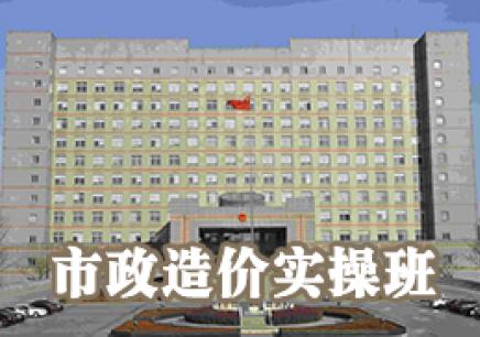 杭州市政造价员实际操作班