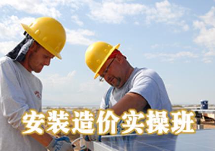 杭州安装造价员实践学习班