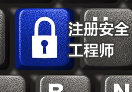 杭州注册安全工程师