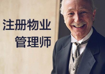 杭州注册物业管理师